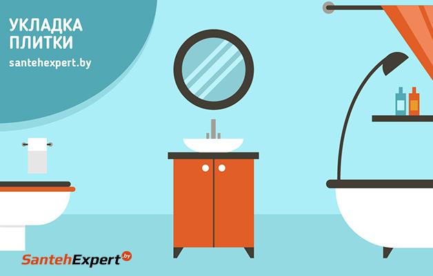Стоимость укладки плитки в ванной комнате в Минске. Как правильно укладывать плитку?