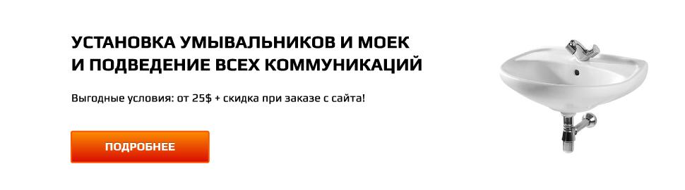 Установка и монтаж умывальника в Минске