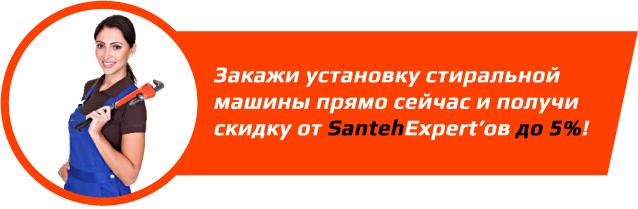 forma-zakaza-ustanovki-i-podklycheniya-stiralnoy-mashini-v-minske