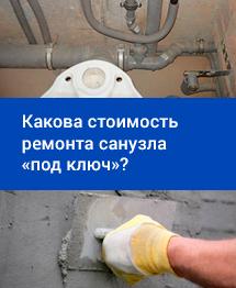 Рассчитать стоимость ремонта санузла в Минске, цены на ремонт туалета под ключ