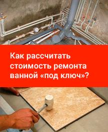 Рассчитать стоимость ремонта ванной комнаты под ключ в Минске, цены на ремонт, стоимость работ