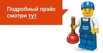 Расценки на сантехнические работы в Минске от Сантех Экспертов