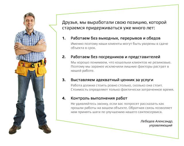 Стоимость сантехнических работ в Минске. Расценки, цены на услуги сантехника.